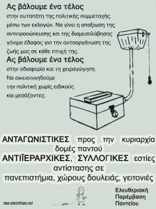 Αντιεκλογική αφίσα 5/2012