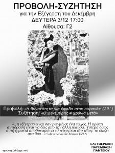 Αφίσα της προβολής για τον Δεκέμβρη 12/2012