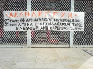 Πανό για τους 14 απολυμένους εργαζόμενους 3/2013