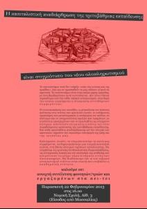Αφίσα Εκδήλωσης 2/2013