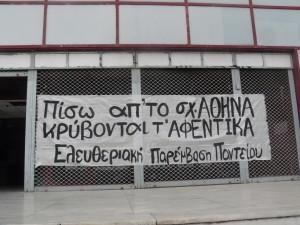 Πανό για το Σχέδιο Αθηνά