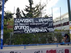 Πανό αλληλεγγύης στις καταλήψεις 9/2013