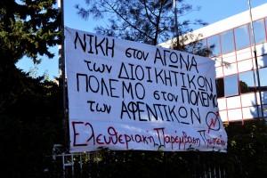 Πανό αλληγγεύης στην απεργία των διοικητικών 11/2013