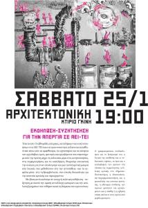 Αφίσα εκδήλωσης/συζήτησης για την απεργία σε ΑΕΙ-ΤΕΙ 25/1