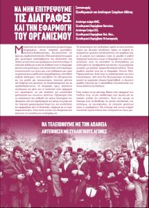 Αφίσα Συντονισμού Ελευθεριακών και Αυτόνομων Φοιτητικών Σχημάτων Αθήνας για τις διαγραφές και την εφαρμογή του οργανισμού 10/2014