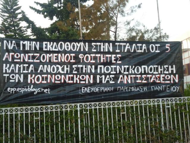 Πανό αλληλεγγύης στους 5 διωκόμενους φοιτητές-αγωνιστές