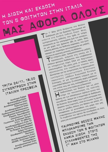 Αφίσα σχημάτων στεκιών και αλληλέγγυων με αφορμή τη δίωξη των 5 φοιτητών-αγωνιστών και την πιθανή έκδοσή τους στην Ιταλία