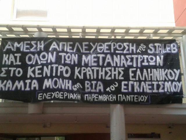 Πανό αλληλεγγύης στη S.Taleb και σε όλες τις μετανάστριες στο κέντρο κράτησης Ελληνικού 12/2015